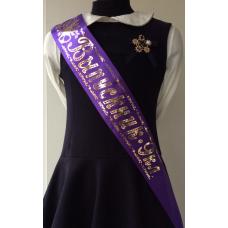 Лента «Выпускник 9 класса» атлас фиолетовый